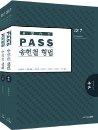 송헌철 형법 총론+각론 세트(2017)(PASS)(전2권)