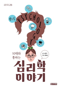 10대와 통하는 심리학 이야기(10대를 위한 책도둑 시리즈 28)