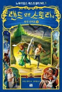 랜드 오브 스토리. 4: 왕국 너머로(상)