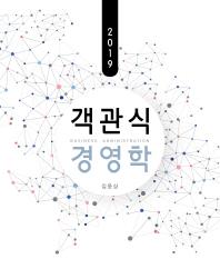 객관식 경영학(2019)