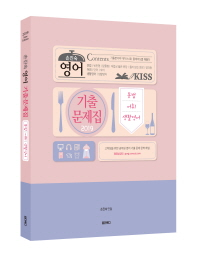 손진숙 영어 기출문제집(2019)