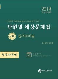부동산공법 단원별 예상문제집 2차 합격바이블(2019)(개정판)