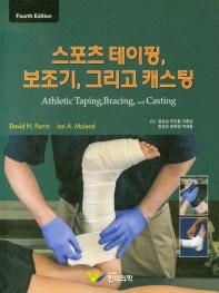 스포츠 테이핑, 보조기, 그리고 캐스팅(4판)(CD1장포함)