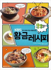 황금레시피(KBS 전국 화제의 맛집 비법을 담은)
