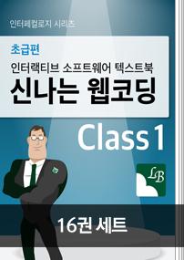 신나는 웹코딩 초급편 Class 1~16
