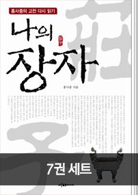 홍사중의 클래식 리라이팅 세트(7종)