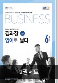 김과장 비즈니스 영어로 날다 (2018년 5월 + 2018년 6월)