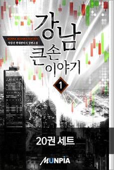 강남 큰손 이야기 20권 세트