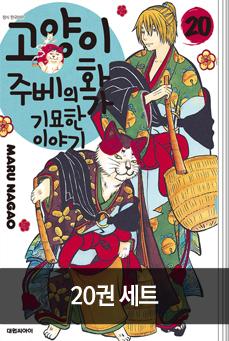 고양이화가 주베의 기묘한 이야기 20권 세트