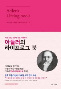 아들러의 라이프로그 북(핑크)
