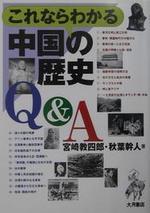 これならわかる中國の歷史Q&A
