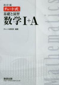 チャ-ト式基礎と演習數學1+A 改訂版