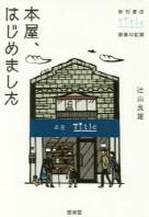 [해외]本屋,はじめました 新刊書店TITLE開業の記錄