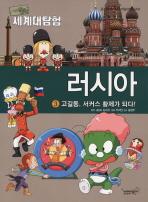 아기공룡 둘리 세계대탐험. 3: 러시아(둘리 학습만화 시리즈)