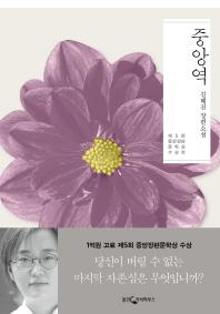 중앙역 / 김혜진 (제5회 중앙장편문학상 수상작)