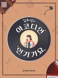김희선의 아코디언 인기가요(스프링)