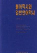 불어학사와 일반언어(학술도서)