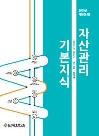 자산관리 기본지식(2020)(전정판 6판)