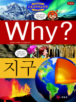 Why 지구(개정판)(초등과학학습만화 WHY? 6)(양장본 HardCover)