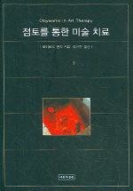 점토를 통한 미술 치료 (양장본)▼/이론과실천[1-200025]