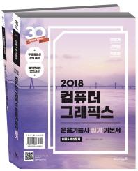 컴퓨터그래픽스 운용기능사 필기 기본서(이론+예상문제) 세트(2018)(이기적 in)(전2권)
