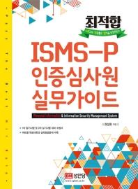 ISMS-P 인증심사원 실무가이드(최적합)