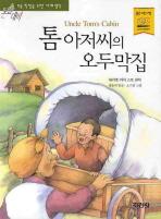 톰 아저씨의 오두막집(논술대비세계명작 35)