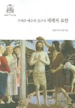 세례자 요한(구세주 예수의 선구자)