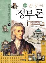 존 로크 정부론(만화)(서울대선정 인문고전 50선 26)