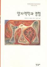 양자역학과 경험 (한국학술진흥재단 학술명저번역총서 서양편 20)