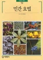 민간요법(빛깔있는 책들 105)