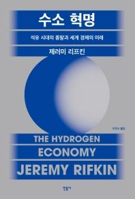 수소 혁명 : 석유시대의 종말과 세계경제의 미래