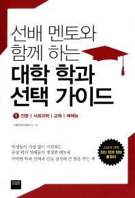 대학 학과 선택 가이드. 1: 인문 사회과학 교육 예체능