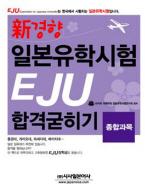 신경향 일본유학시험 EJU 합격굳히기: 종합과목