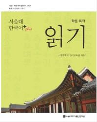 학문 목적 읽기(서울대 한국어+(Plus))(서울대 학문 목적 한국어+ 시리즈 읽기)