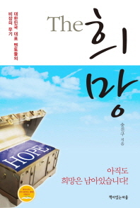 The 희망 ///6037
