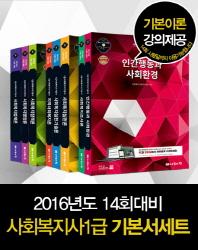 사회복지사 1급 기본서 세트(2016)(전8권)