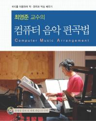 컴퓨터 음악 편곡법(최영준 교수의)(CD1장포함)