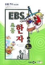 초등한자 3단계(EBS TV)