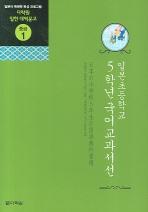 일본초등학교 5학년 국어교과서선(CD1장포함)(다락원 일한 대역문고 중급 1)