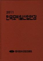 한국모바일산업연감 2011(양장본 HardCover)