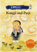 KONGJI AND PATJI(콩쥐 팥쥐)(AudioCD1장, 별책부록포함)(영어를 꿀꺽 삼킨 전래동화 8)