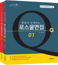 황변과 함께하는 로스쿨면접 Q 세트(2018)(전2권)
