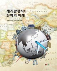 세계관광지와 문화의 이해