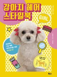 강아지 헤어 스타일북 GIRL