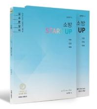 김수환 영어 소방 Start up(2020)(전2권) ★전2권 중 해설편 없음★#