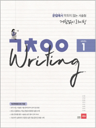 거침없이 라이팅(ㄱㅊㅇㅇ Writing) Level. 1