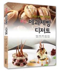 제과제빵 디저트(최신)