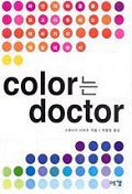 COLOR는DOCTOR