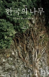 한국의 나무(개정신판)